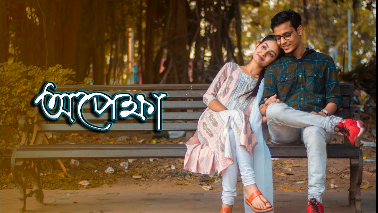 Opekhha (অপেক্ষা) Lyrics - The Bong Guy | Kiran Dutta and Shreelagna Bandyopadhyay