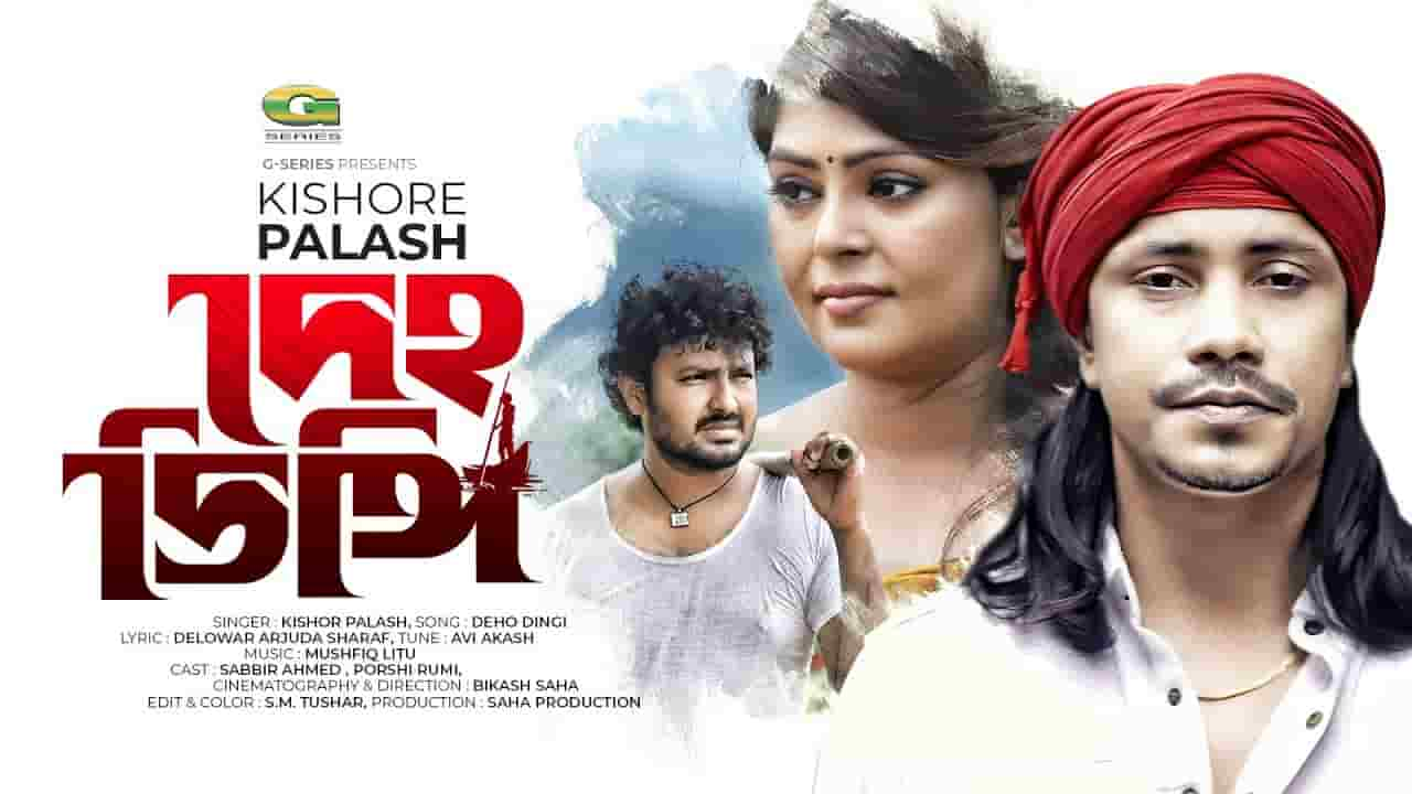 DEHO DINGI (দেহ ডিঙ্গি) LYRICS – KISHOR PALASH – Lyrics Over A2z