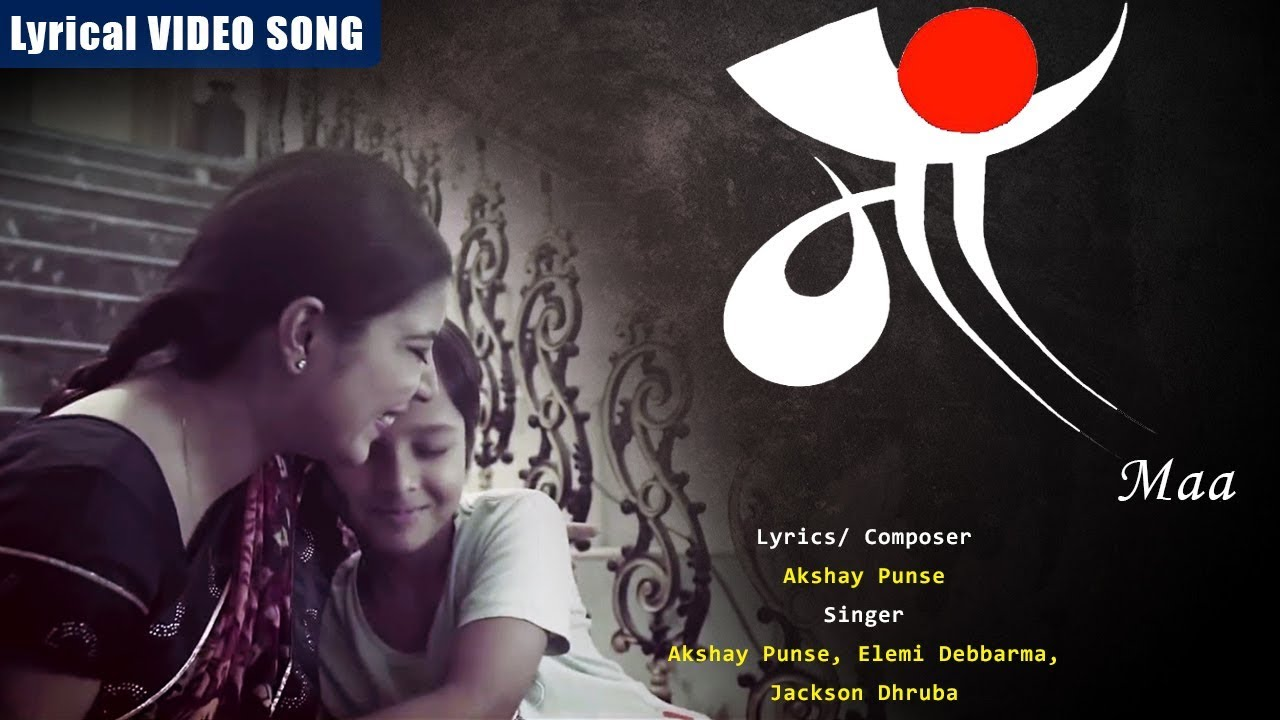 MAA LYRICS » MOTHERS DAY SPECIAL SONG » LyricsOverA2z